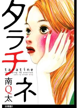 【全1-10セット】タラチネ 分冊版(フィールコミックス)