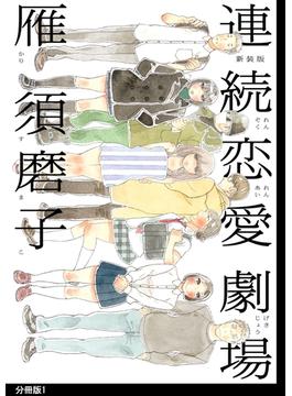 【1-5セット】新装版 連続恋愛劇場 分冊版(フィールコミックス)