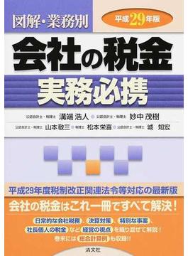 図解・業務別会社の税金実務必携 平成29年版