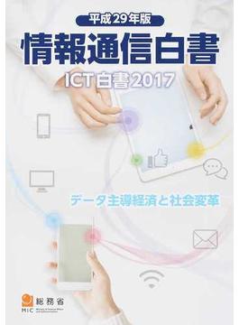 情報通信白書 ICT白書 平成29年版 データ主導経済と社会変革
