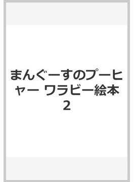 まんぐーすのプーヒャー ワラビー絵本2