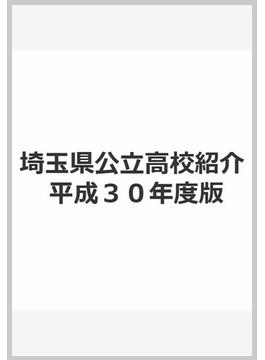 埼玉県公立高校紹介 平成30年度版