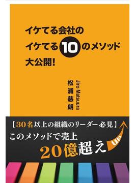 イケてる会社のイケてる10のメソッド大公開!