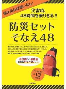 【アウトレットブック】防災グッズセット そなえ48