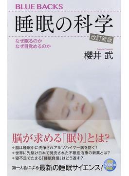 睡眠の科学 なぜ眠るのかなぜ目覚めるのか 改訂新版(ブルー・バックス)