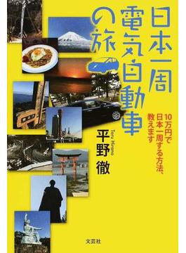 日本一周電気自動車の旅 10万円で日本一周する方法、教えます
