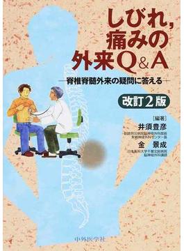 しびれ,痛みの外来Q&A 脊椎脊髄外来の疑問に答える 改訂2版