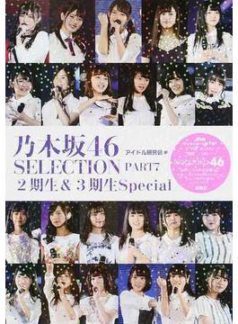 乃木坂46 SELECTION PART7 2期生&3期生Special