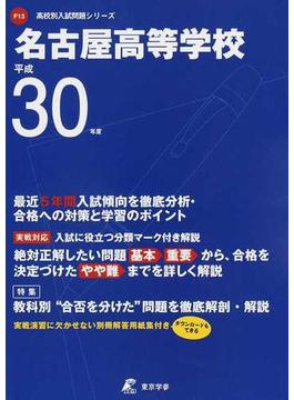 名古屋高等学校 30年度用