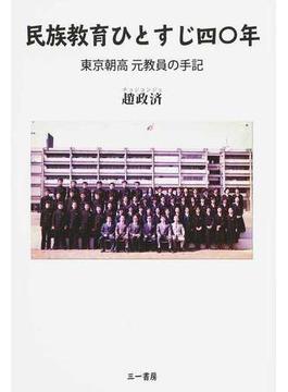 民族教育ひとすじ四〇年 東京朝高元教員の手記