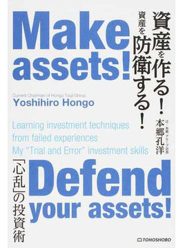 資産を作る!資産を防衛する! 「心乱」の投資術