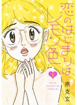 恋のはじまりはレモン色(ヤングジャンプコミックス) 2巻セット(ヤングジャンプコミックス)
