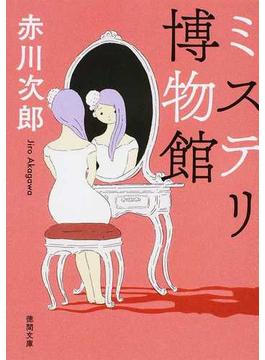 ミステリ博物館(徳間文庫)