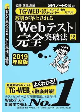 8割が落とされる「Webテスト」完全突破法 必勝・就職試験! 2019年度版2 TG−WEB・ヒューマネージ社のテストセンター対策用