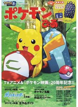 ポケモンぴあ Pokémon The Movie 20th Titles Anniversary Book(ぴあMOOK)
