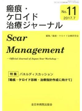 瘢痕・ケロイド治療ジャーナル 11