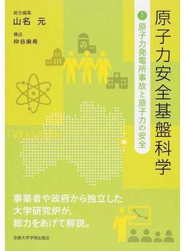 原子力安全基盤科学 1 原子力発電所事故と原子力の安全