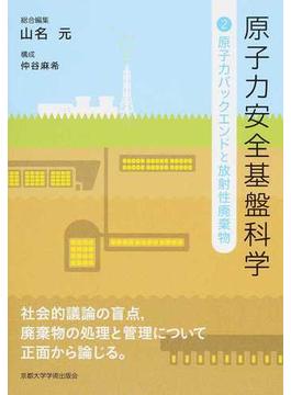 原子力安全基盤科学 2 原子力バックエンドと放射性廃棄物