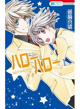 【全1-2セット】ハローハロー NEXT KINGDOM(花とゆめコミックス)