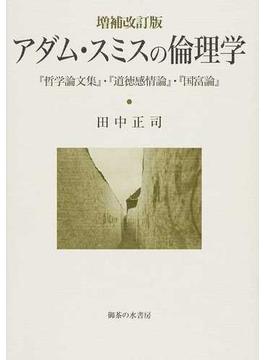 アダム・スミスの倫理学 『哲学論文集』・『道徳感情論』・『国富論』 増補改訂版