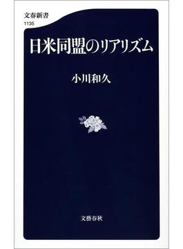 日米同盟のリアリズム