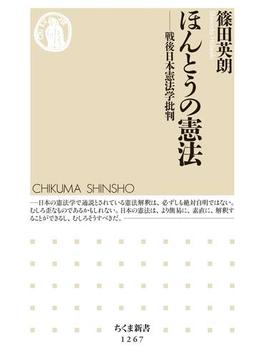 ほんとうの憲法 ──戦後日本憲法学批判(ちくま新書)