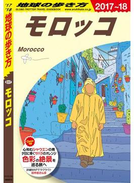 地球の歩き方 E07 モロッコ 2017-2018(地球の歩き方)