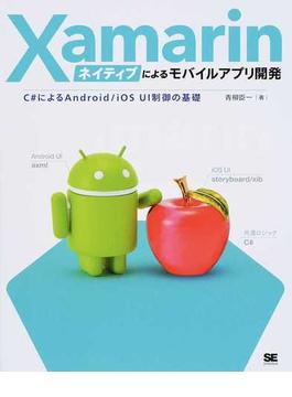 Xamarinネイティブによるモバイルアプリ開発 C#によるAndroid/iOS UI制御の基礎