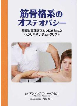 筋骨格系のオステオパシー 基礎と実践をひとつにまとめたわかりやすいチェックリスト