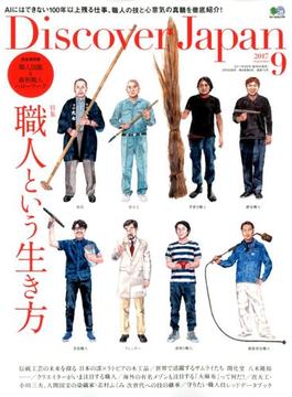 Discover Japan (ディスカバー・ジャパン) 2017年 09月号 [雑誌]