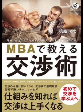 MBAで教える交渉術