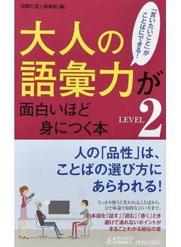 大人の語彙力が面白いほど身につく本 LEVEL2 「言いたいこと」がことばにできる!(青春新書PLAY BOOKS)
