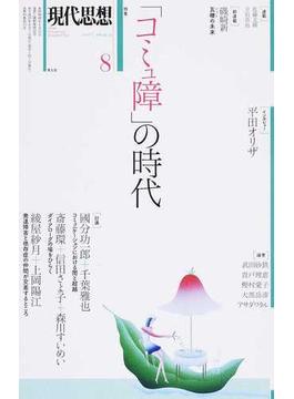 現代思想 vol.45−15 特集「コミュ障」の時代