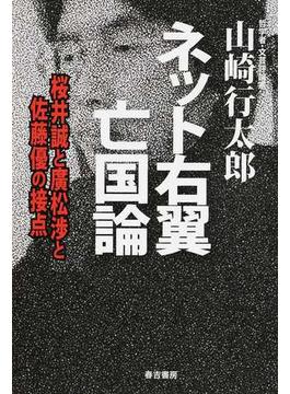 ネット右翼亡国論 桜井誠と廣松渉と佐藤優の接点