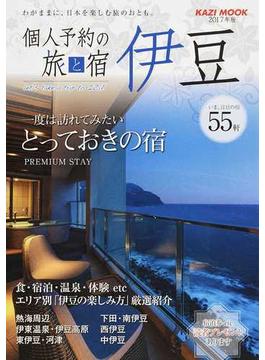 個人予約の旅と宿伊豆 一度は訪れてみたいとっておきの宿 2017年版(KAZIムック)