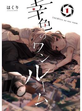 【全1-5セット】幸色のワンルーム(ガンガンコミックスpixiv)