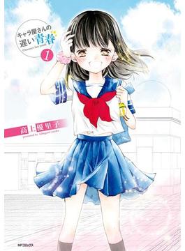 【全1-2セット】キャラ屋さんの遅い青春(MFコミックス フラッパーシリーズ)