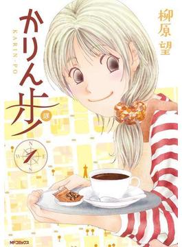 【全1-4セット】かりん歩(MFコミックス フラッパーシリーズ)