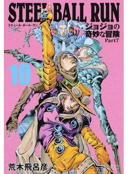 STEEL BALL RUN ジョジョの奇妙な冒険Part7 10(集英社文庫コミック版)