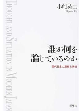 誰が何を論じているのか 現代日本の思想と状況