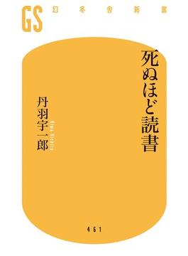【期間限定価格】死ぬほど読書(幻冬舎新書)