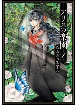 【全1-12セット】アリスの楽園 分冊版