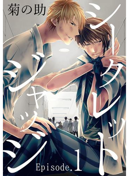 【全1-7セット】シークレットジャッジ(シャルルコミックス)