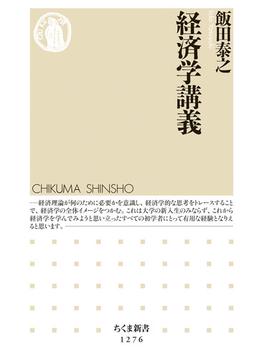 経済学講義(ちくま新書)
