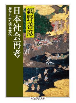 日本社会再考 海からみた列島文化(ちくま学芸文庫)