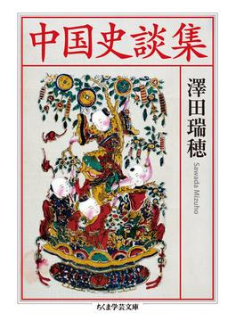 中国史談集(ちくま学芸文庫)