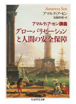 グローバリゼーションと人間の安全保障(ちくま学芸文庫)