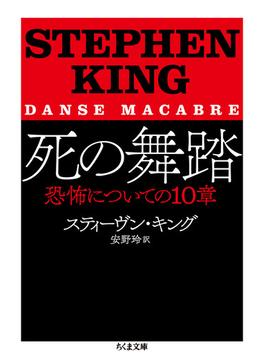 死の舞踏 恐怖についての10章(ちくま文庫)