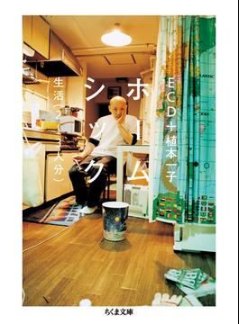 ホームシック 生活(2〜3人分)(ちくま文庫)