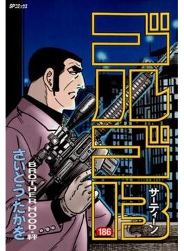 ゴルゴ13 186 (SPコミックス)